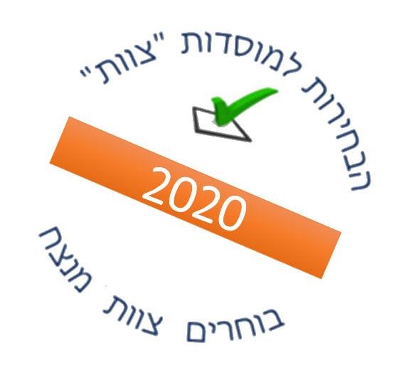 בחירות 2020